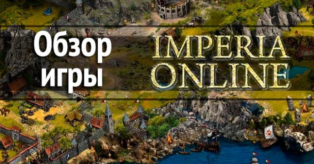 Imperia online обзор - онлайн ігра, іграти безкоштовно, реєстрація
