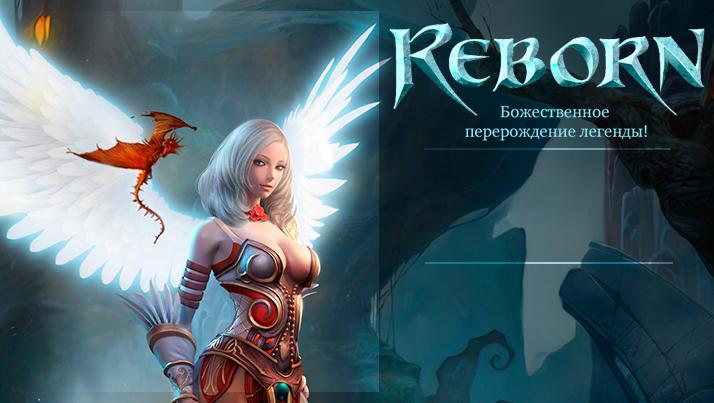 Reborn Online обзор - онлайн ігра, реєстрація, скачати безкоштовно