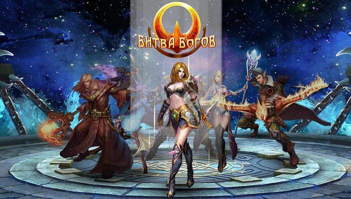 Битва богов обзор онлайн ігри, реєстрація, іграти