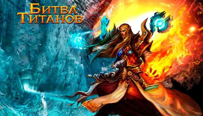 Битва Титанов обзор онлайн ігри, реєстрація, сайт