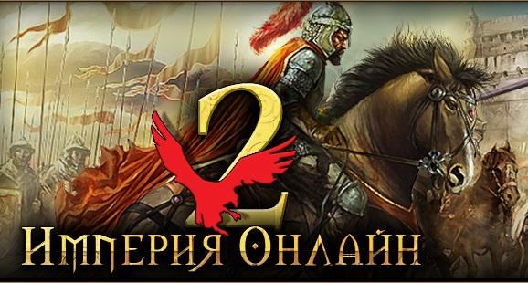 Імперія Онлайн 2: Великі Люди - онлайн стратегія, іграти, реєстрація