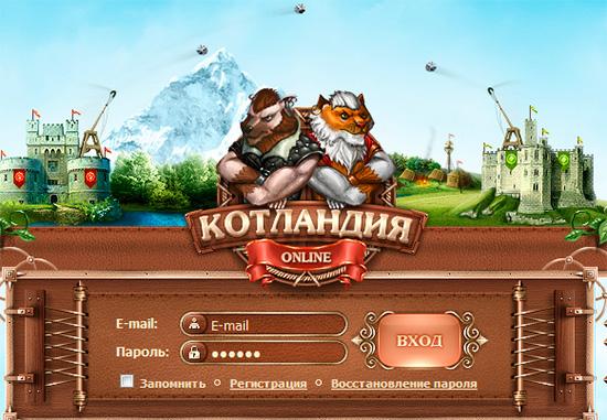 Котландия обзор - онлайн ігра, російський сайт, іграти, реєстрація
