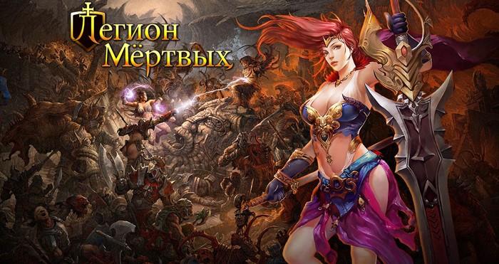Легион Мертвых онлайн ігри, обзор ігри, іграти безкоштовно