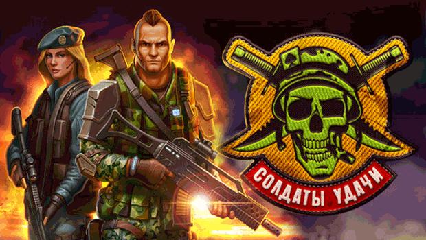 Soldiers of Fortunе обзор - онлайн ігра, іграти безкоштовно, реєстрація