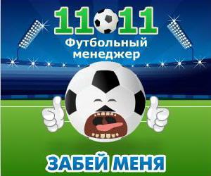 Футбольний менеджер 11х11 обзор ігри, реєстрація, іграти онлайн