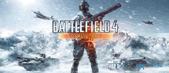 Бої в Росії вже доступні в онлайн шутері Battlefield 4: Final Stand