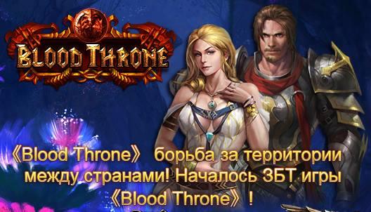 Російська версія ігри Blood Throne на закритому тестуванні