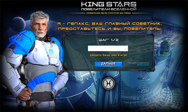 Kingstars online обзор онлайн ігри, реєстрація, іграти