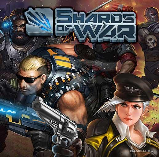 Shards of War обзор ігри, відео, іграти онлайн, реєстрація