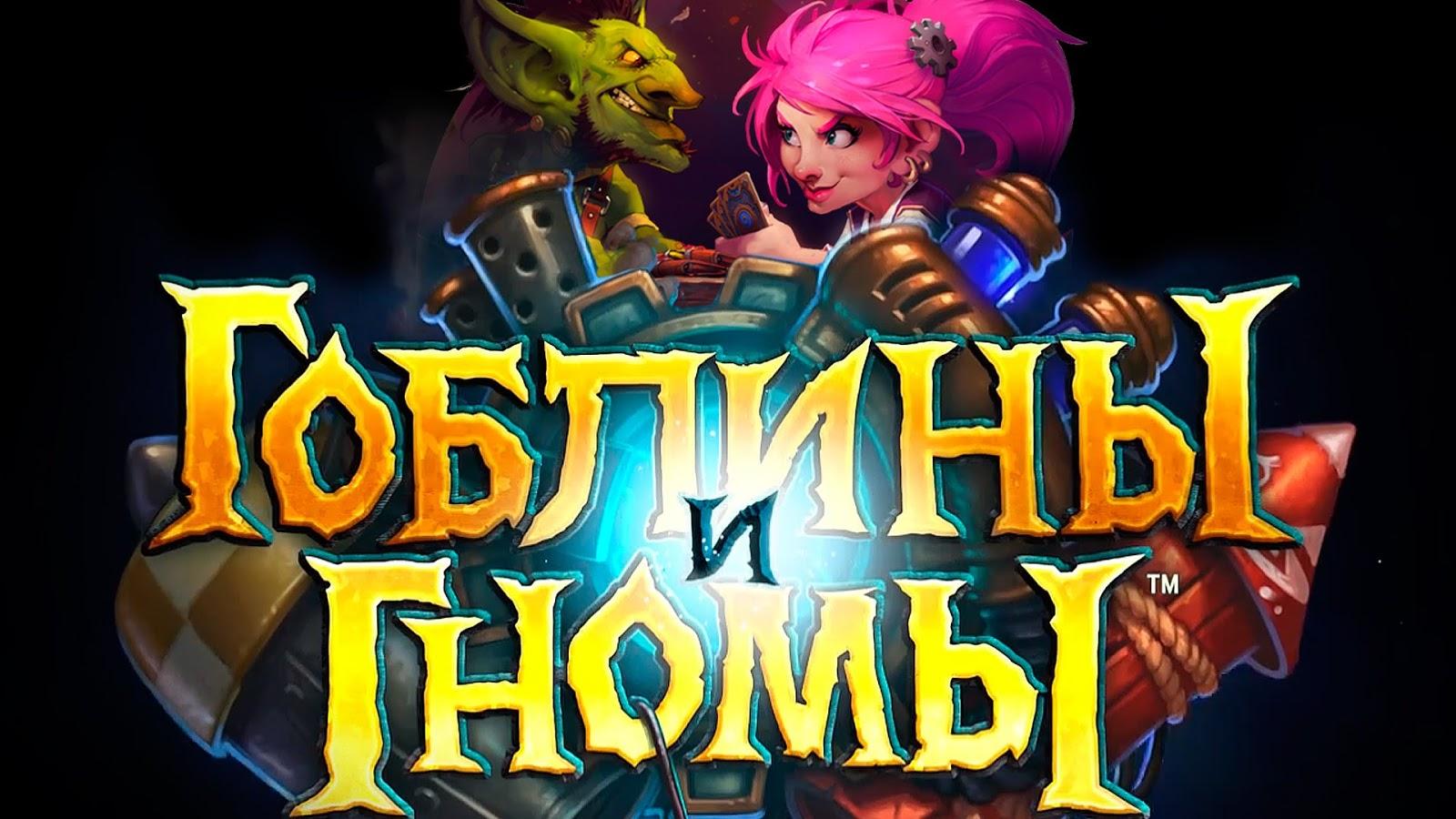 Нові карти, гобліни і гноми вже в Hearthstone: Heroes of Warcraft