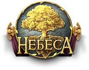 Турніри в ігрі Небеса онлайн, гайд