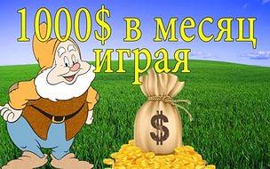 Інвестиційна онлайн ігра Golden Mines, бонуси