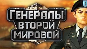 Обзор Генерали Другої Світової, іграти онлайн, регістрація