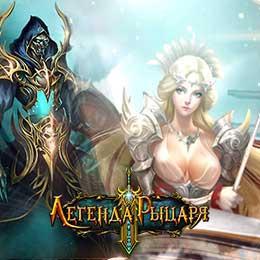 Легенда Лицаря обзор браузернаї онлайн ігри, ірати...