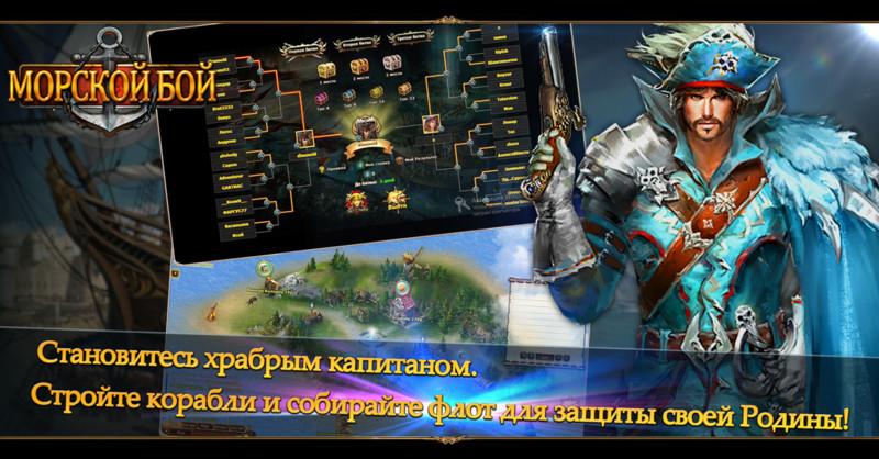 Морской бой обзор онлайн ігри, реєстрація, іграти
