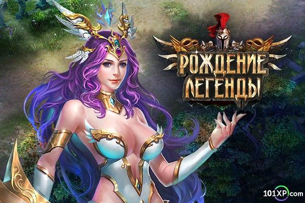 Народження легенди обзор ігри, іграть безкоштовно