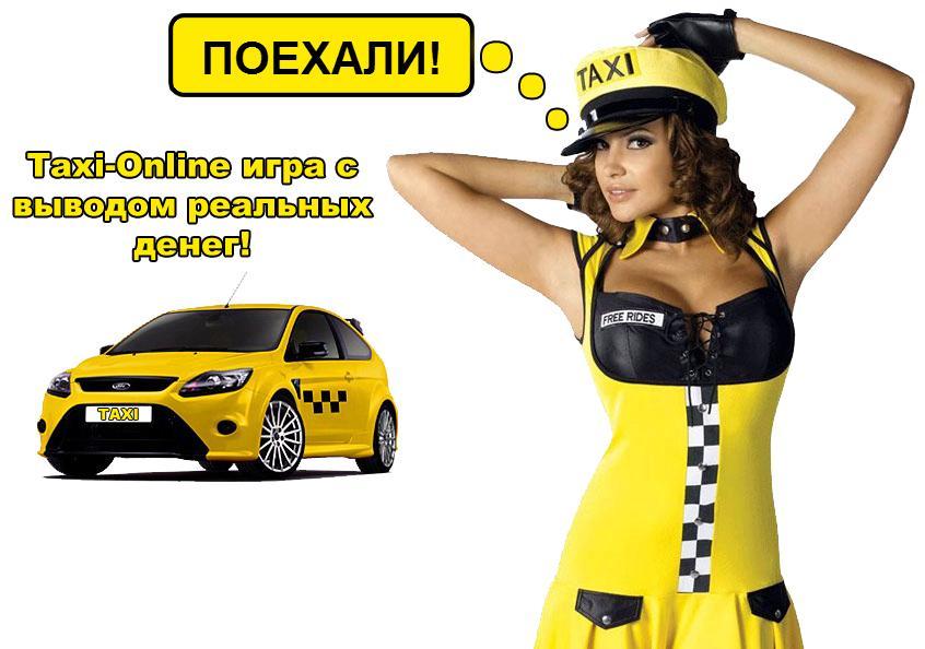 Taxi Money економічна онлайн ігра з виведенням коштів!